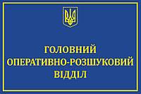 """Табличка  """"Главный оперативно-розыскной отдел"""""""