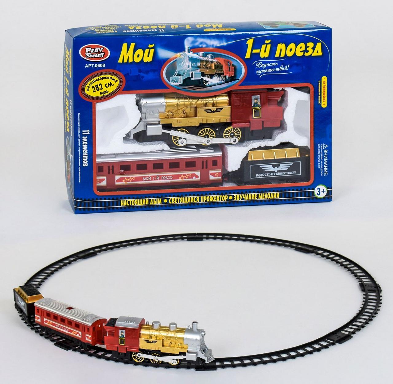 """Железная дорога """"Мой 1-й поезд"""" Play Smart, 282см, 11 элементов, дым, проектор, мелодии, в коробке 0608"""