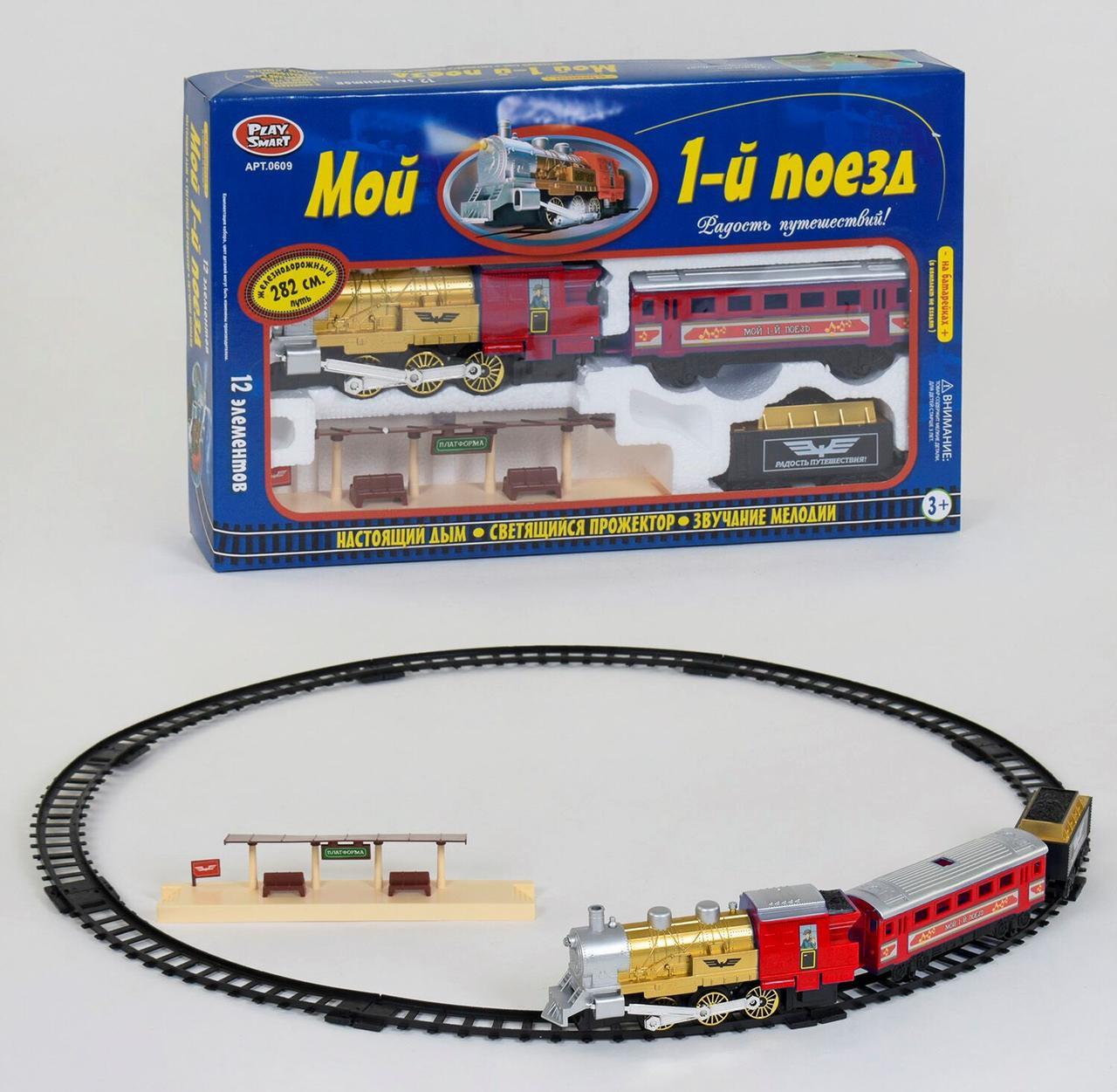 """Железная дорога """"Мой 1-й поезд"""" Play Smart, на батарейке, 12 элементов, дым, свет прожектора, звучание"""