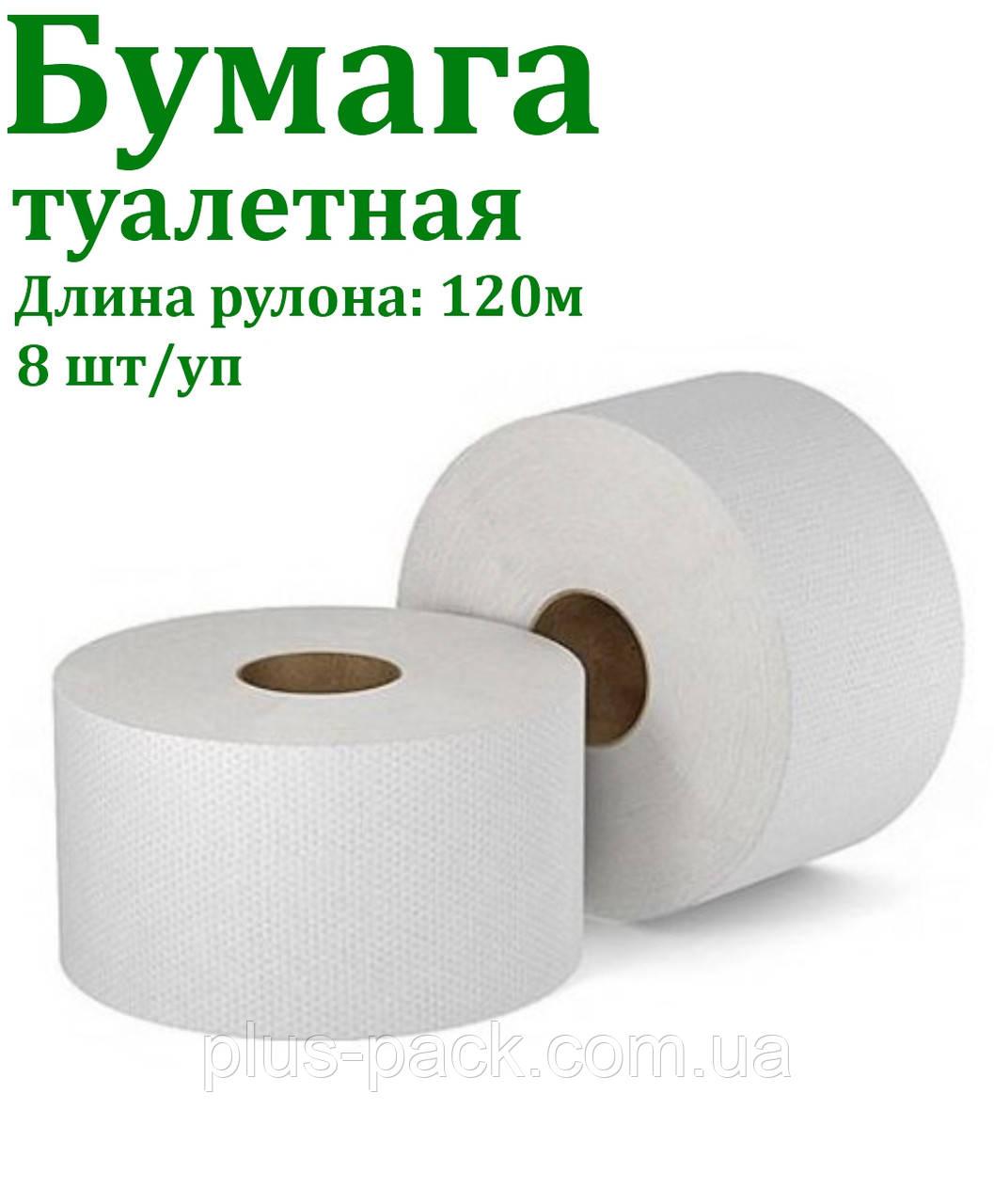 Бум/туалетна на гільзі Джамбо сіра 120м 190х90 8шт/пак