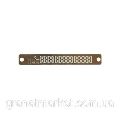 Автотабличка H1711 Цвет Золотой