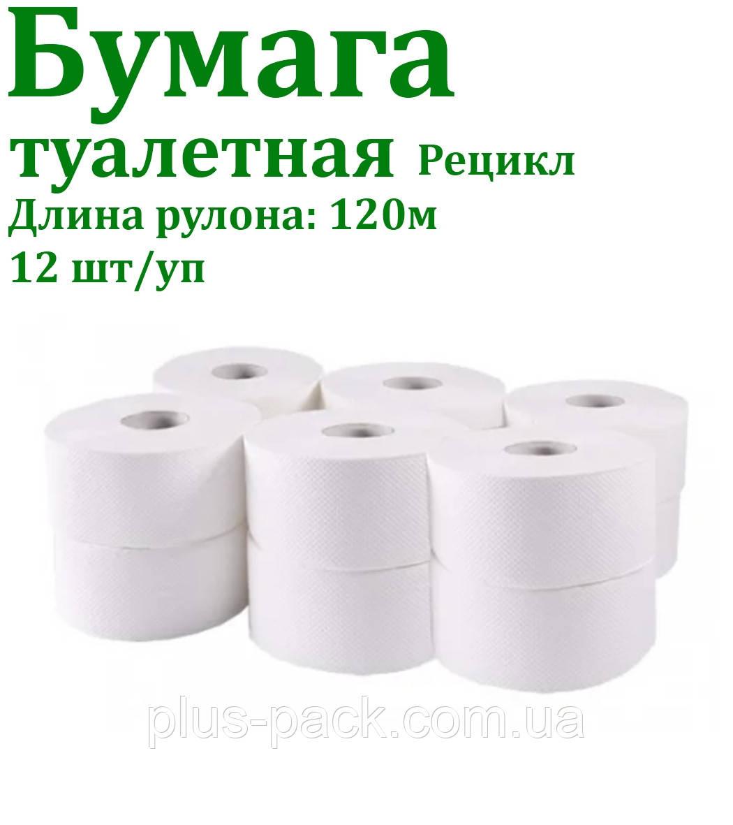 Бум/туалетна на гільзі Джамбо біла 120м 12шт/пак рецикл