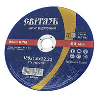 СВІТЯЗЬ Круг отрезной по металлу -125х1,6х22,23мм (201406)