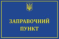 """Табличка  """"Заправочный пункт"""""""