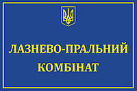 """Табличка  """"Банно-стиральный комбинат"""""""