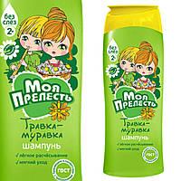 Детский шампунь для волос МОЯ ПРЕЛЕСТЬ 250ml ТРАВКА-МУРАВКА