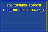 """Табличка  """"Распорядок работы продовольственного склада"""""""