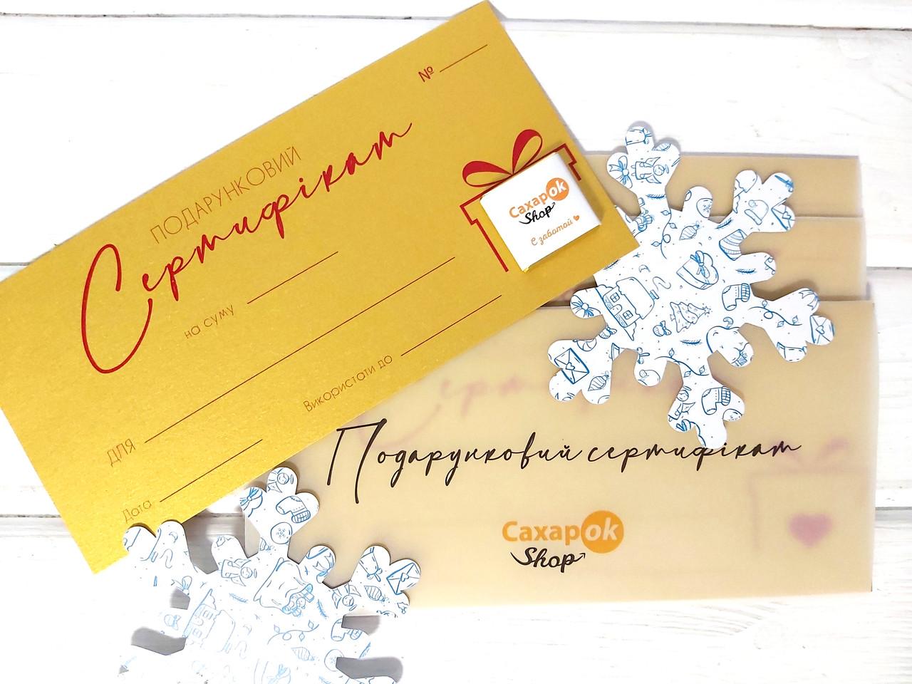 Подарочный сертификат SaharOK Shop