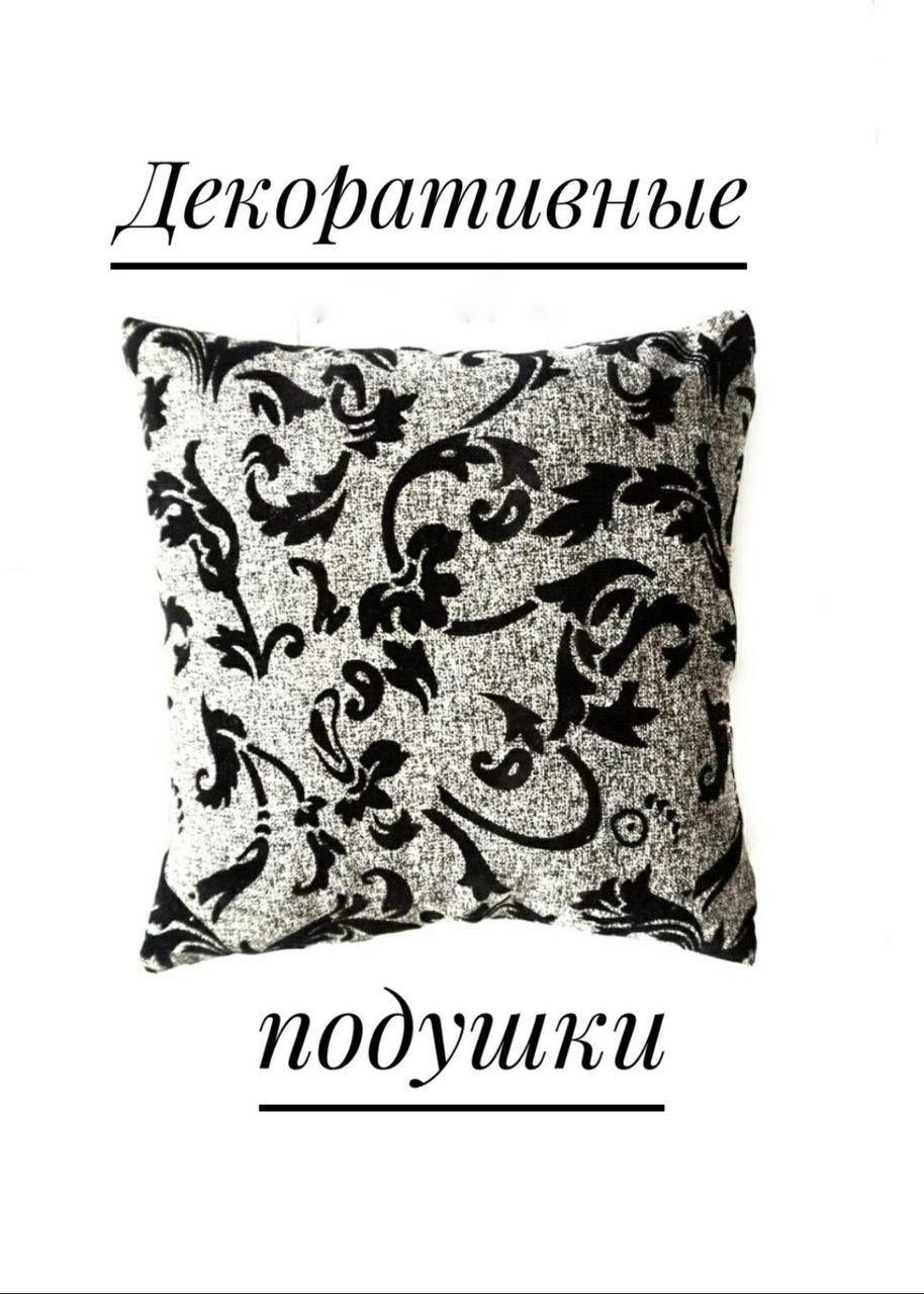 Декоративная подушка серая 45*45