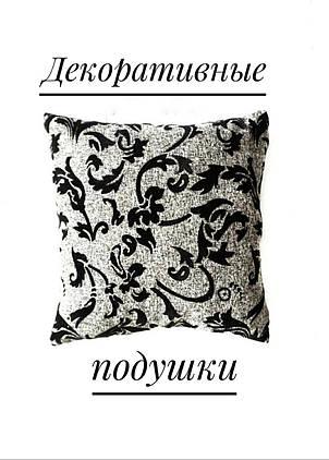 Декоративная подушка серая 45*45, фото 2