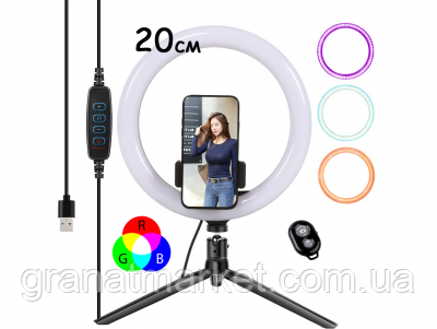 Набор LifeHack для TikTok MJ20 Rgb 20 см c штативом 20 см, Bluetooth кнопка для телефона