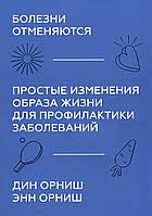 Болезни отменяются. Простые изменения образа жизни для профилактики заболеваний - Дин Орниш, Энн Орниш