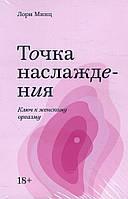 Точка наслаждения. Ключ к женскому оргазму - Лори Минц (978-5-00169-094-8)