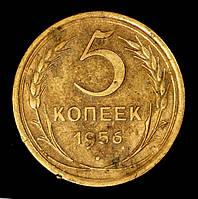 Монета СССР 5 копеек 1956 г., фото 1