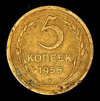 Монета СССР 5 копеек 1955 г., фото 1