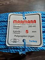 Канат МАРМАРА полипропиленовый 5 мм длина 200 м