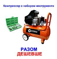 Компрессор Сталь КСТ-50  + набор инструмента! Отличная цена!