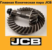 JCB Главная Коническая пара 11х41