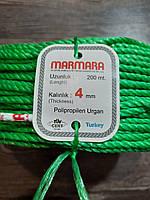 Канат полипропиленовый МАРМАРА 4 мм 200 м