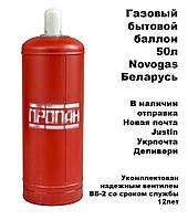Баллон газовый бытовой пропан 50л Novogas Беларусь оригинал + заглушка