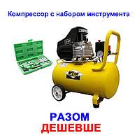 Компрессор WERK BM-2T50N + набор инструмента 36 единиц! Качество! Гарантия! Отличная Цена!