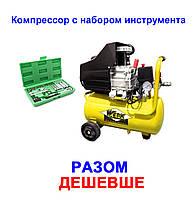 Компрессор WERK BM-2T24N + набор инструмента 36 единиц с трещоткой! Качество! Гарантия! Цена отличная!