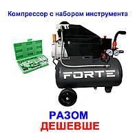 Компрессор воздушный FORTE FL-2T24N + Набор инструмента! двигатель медь 100%! Достойное Качество!