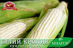 Семена кукурузы сахарной Белый кролик F1 50шт ТМ МНАГОР