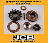 Дифференциал ремкомплект JCB 3CX 4CX 505-19 531-70 550-140