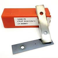 Ніж змінний тб/спл HW 50,0х12,0х1,5 із покриттям CeraShield