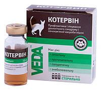 Котэрвин 3 флакона по 10мл (лечение мочекаменной болезни кошек) Веда