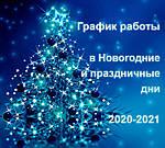 График работы в Новогодние и праздничные дни декабрь 2020 - январь 2021