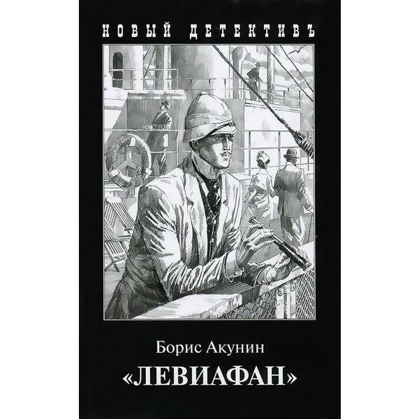Левиафан. Борис Акунин