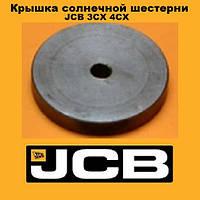 Крышка солнечной шестерни JCB 3CX 4CX