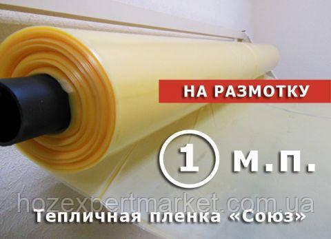 Пленка тепличная 100 мкм. плотность,на метраж\ 6м ширина \ 24 мес. Стабилизации (4% UV).