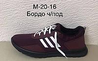 Кроссовки мужские на шнуровке Украина KG