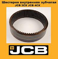 Шестерня внутренняя зубчатая JCB 3CX 4CX