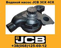 Водяной насос JCB 3CX 4CX