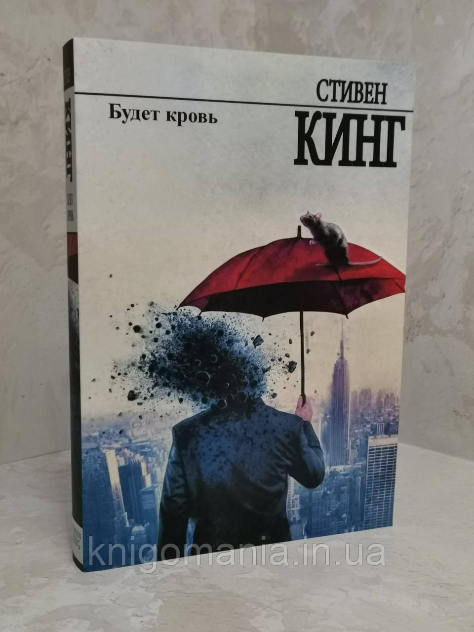 """Книга """"Будет кровь"""" Стивен Кинг"""