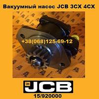 Вакуумный насос JCB 3CX 4CX