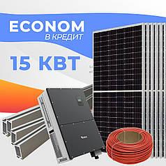 """Солнечная электростанция на 15 кВт в кредит под Зеленый тариф """"ЭКОНОМ"""""""