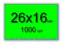 Этикет-лента 26х16 мм для двухстрочных этикет-пистолетов. Ценники в рулонах. Цвет - зеленый.