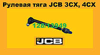 Рулевая тяга JCB 3CX JCB 4CX