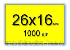 Этикет-лента 26х16 мм для двухстрочных этикет-пистолетов. Ценники в рулонах. Цвет - желтый.