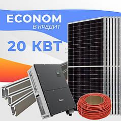 """Солнечная электростанция на 20 кВт в кредит под Зеленый тариф """"ЭКОНОМ"""""""
