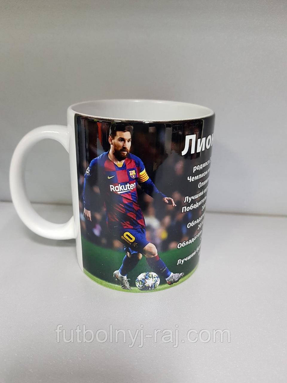 Чашка чайная FC Barcelona Messi
