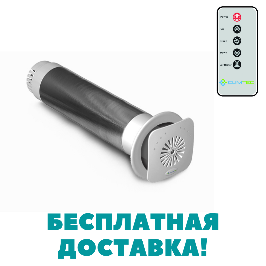 Рекуператор CLIMTEC (Климтек) РД-100 Стандарт