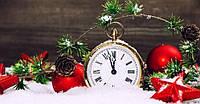 Новогодние праздники ! :) 29.12.20-10.01.2021