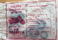 Сальники двигателя ИЖ ПЛАНЕТА (Россия)