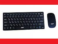 901 Беспроводная клавиатура и мышь